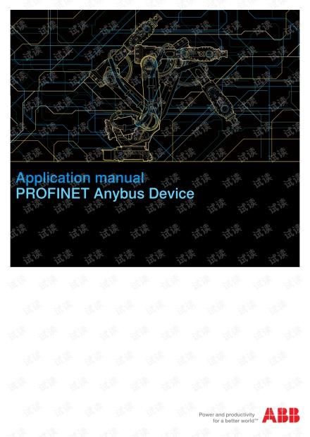 ABB 机器人profinet anybus adaptor 的应用手册说明书3HAC050968anybus adaptor-en.pdf