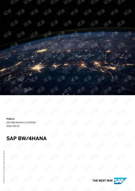 BW/4HANA 2.0官方指南