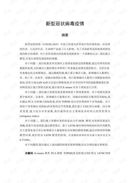 新型冠状病毒疫情_2020年东三省数学建模A题_论文展示