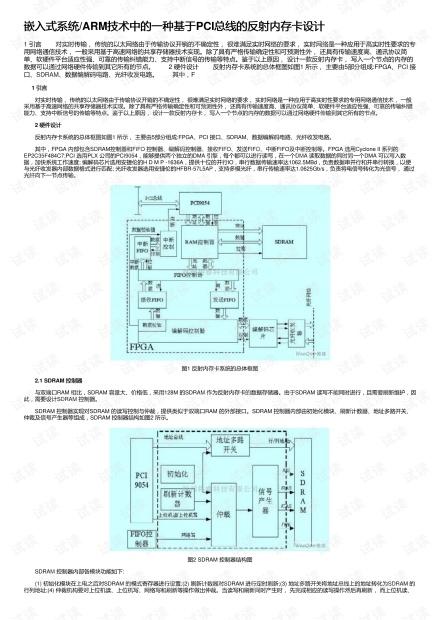 嵌入式系统/ARM技术中的一种基于PCI总线的反射内存卡设计