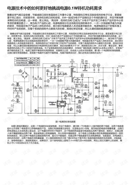 电源技术中的如何更好地挑战电源0.1W待机功耗需求