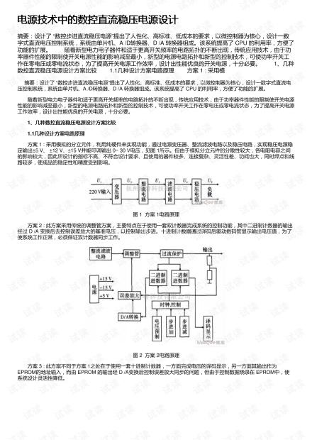 电源技术中的数控直流稳压电源设计
