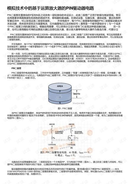 模拟技术中的基于运算放大器的PIN驱动器电路