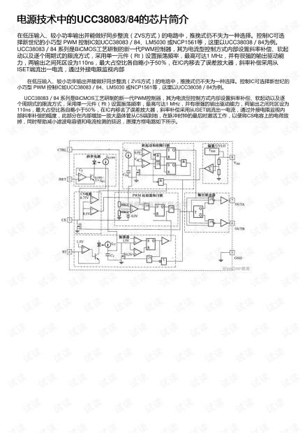 电源技术中的UCC38083/84的芯片简介