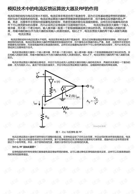 模拟技术中的电流反馈运算放大器及RF的作用