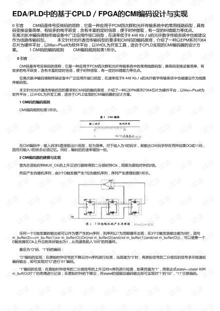 EDA/PLD中的基于CPLD/FPGA的CMI编码设计与实现