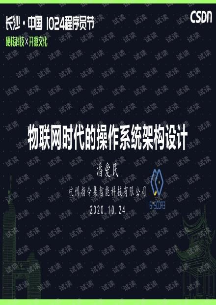 物联网操作系统架构设计-指令集创始人兼 CEO潘爱民.pdf