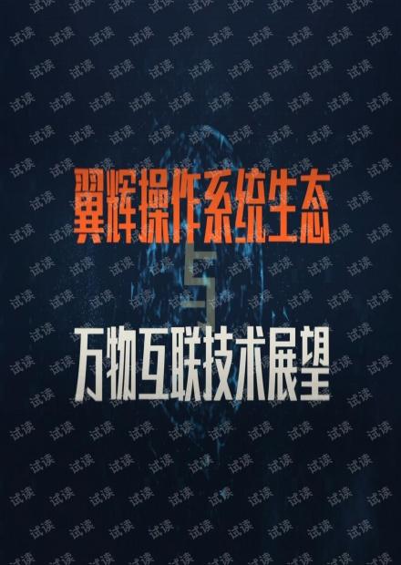 操作系统展望-翼辉信息董事长、SylixOS 嵌入式操作系统创始人韩辉.pdf