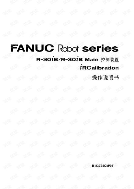 FANUC R-30IB mate视觉操作说明书.pdf