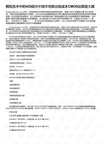 模拟技术中的ADI面向中国市场推出低成本CMOS运算放大器