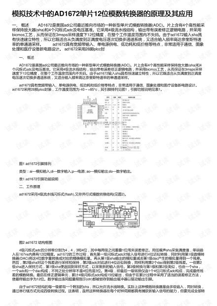 模拟技术中的AD1672单片12位模数转换器的原理及其应用
