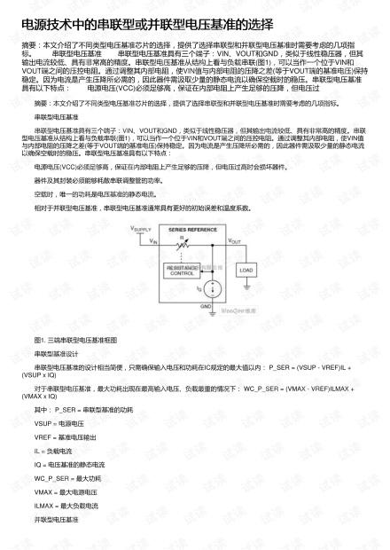 电源技术中的串联型或并联型电压基准的选择
