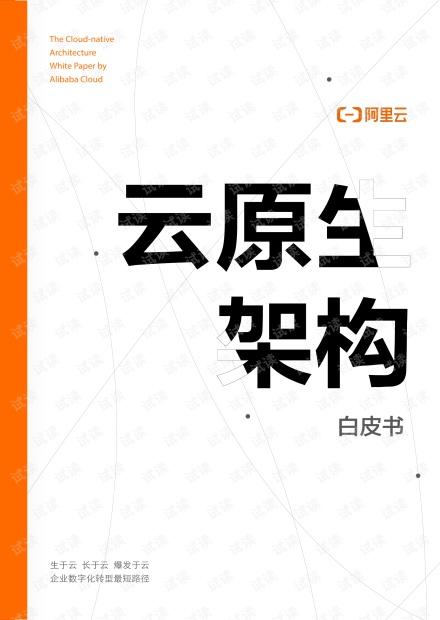 云原生架构白皮书-带目录.pdf