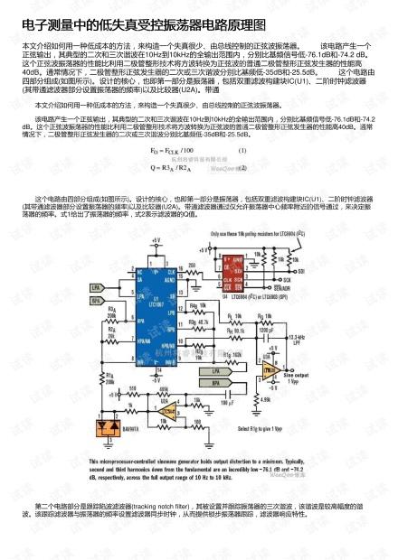 电子测量中的低失真受控振荡器电路原理图