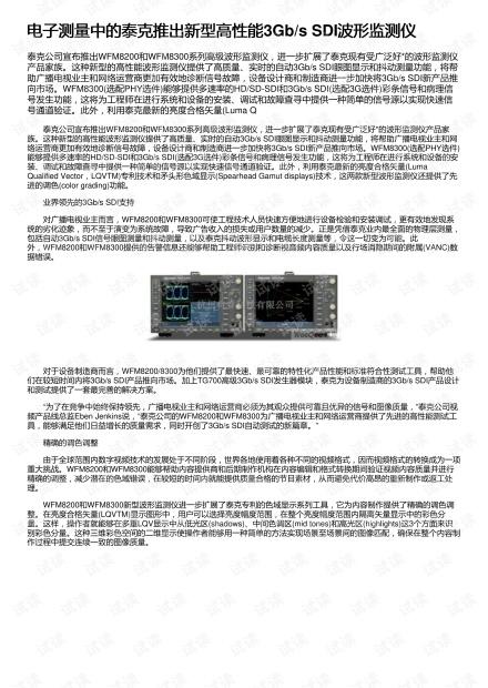 电子测量中的泰克推出新型高性能3Gb/s SDI波形监测仪