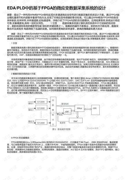 EDA/PLD中的基于FPGA的微应变数据采集系统的设计