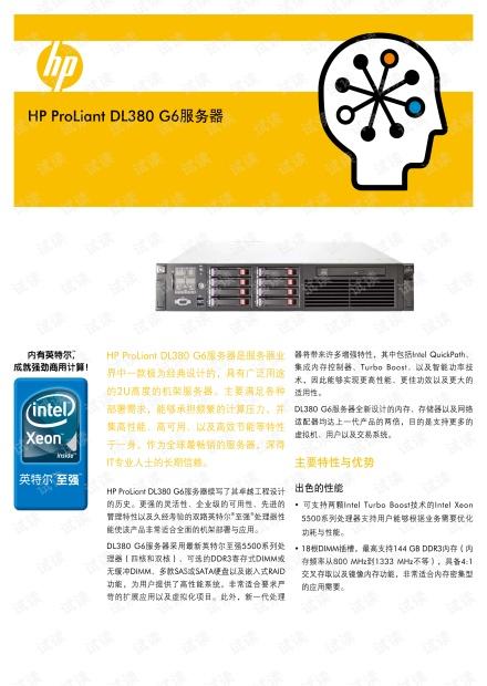HP ProLiant DL380 G6服务器