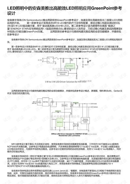 LED照明中的安森美推出高能效LED照明应用GreenPoint参考设计
