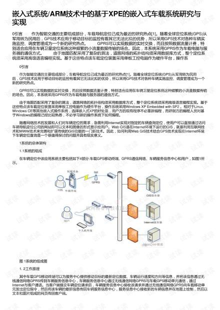 嵌入式系统/ARM技术中的基于XPE的嵌入式车载系统研究与实现
