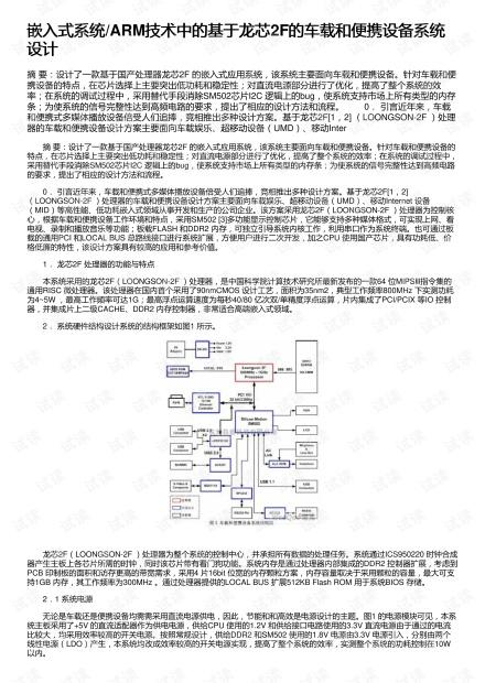 嵌入式系统/ARM技术中的基于龙芯2F的车载和便携设备系统设计