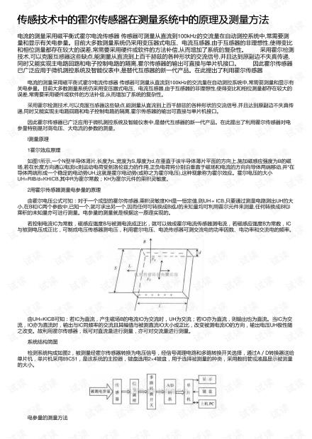 传感技术中的霍尔传感器在测量系统中的原理及测量方法