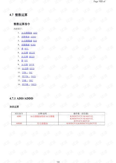 显控plc上位软件整数运算指令说明.pdf