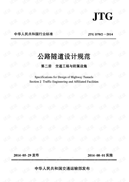 JTG_D70-2-2014_公路隧道设计规范_第二册_交通工程与附属设施_路桥规范.pdf