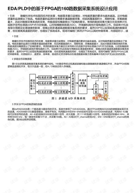 EDA/PLD中的基于FPGA的160路数据采集系统设计应用