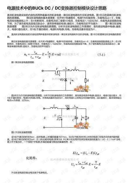 电源技术中的BUCk DC/DC变换器控制模块设计思路