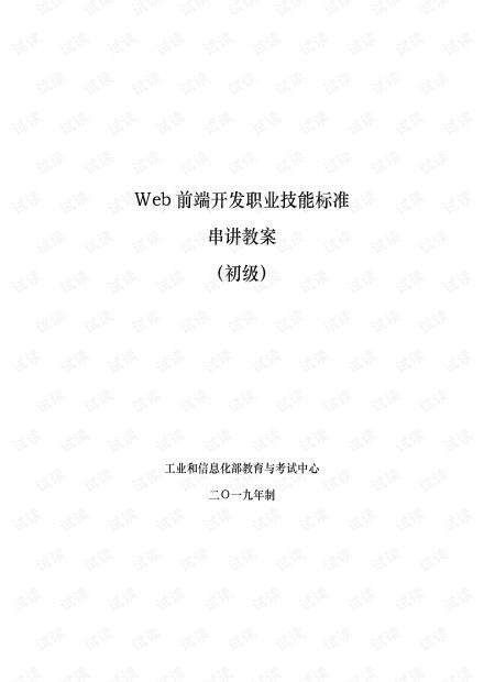 1+X WEB前端开发初级教案.pdf