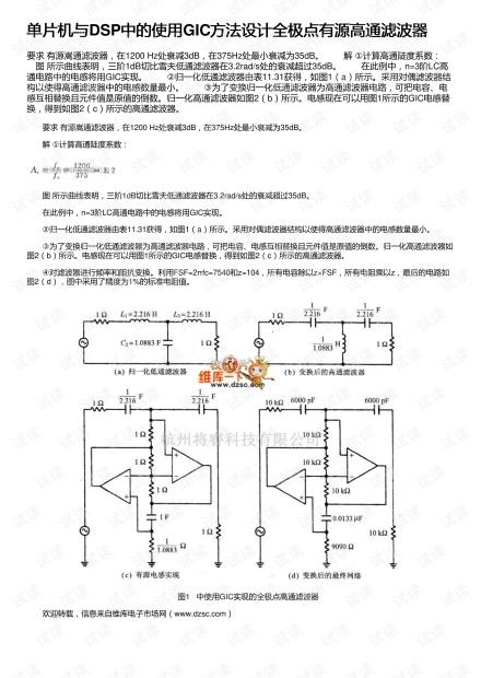 单片机与DSP中的使用GIC方法设计全极点有源高通滤波器