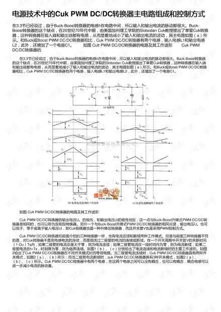 电源技术中的Cuk PWM DC/DC转换器主电路组成和控制方式