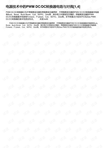 电源技术中的PWM DC/DC转换器电路与对偶[1,4]