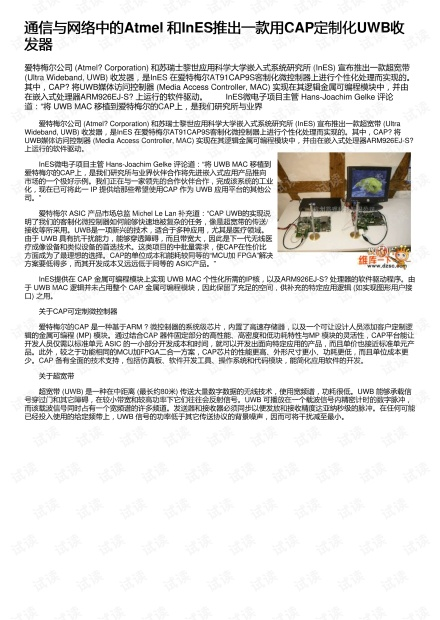 通信与网络中的Atmel 和InES推出一款用CAP定制化UWB收发器