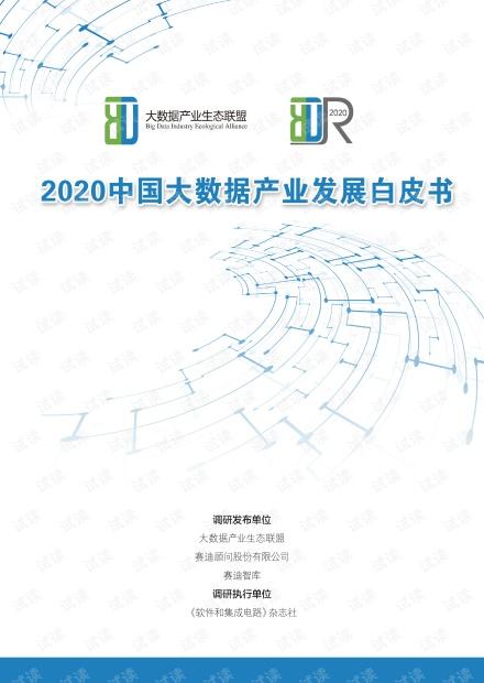 2020中国大数据产业发展白皮书