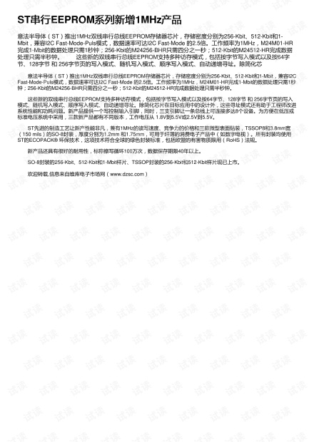 ST串行EEPROM系列新增1MHz产品