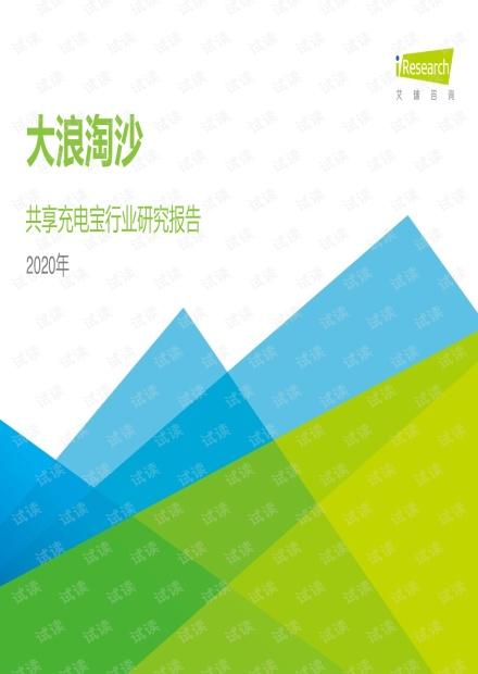 18 2020年中国共享充电宝行业研究报告.pdf