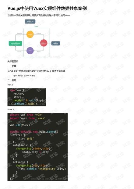 Vue.js中使用Vuex实现组件数据共享案例