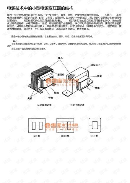 电源技术中的小型电源变压器的结构