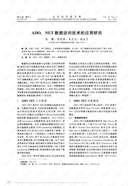 ADO_NET数据访问技术的应用研究2.doc.pdf