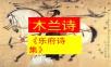 2016秋语文版语文七上第24课《木兰诗》ppt课件3