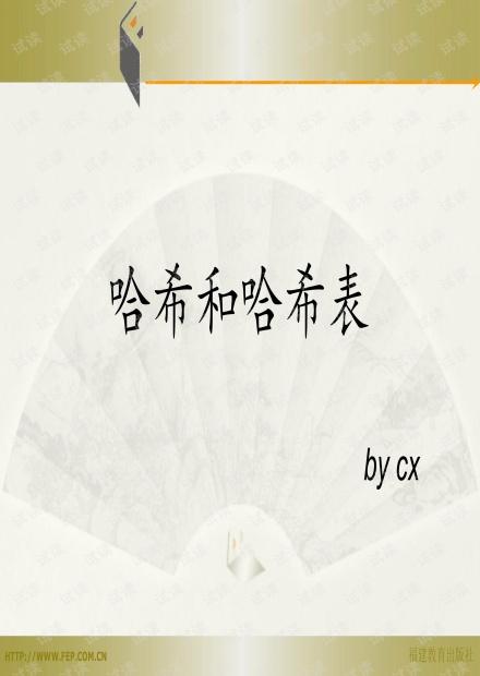第1章  哈希和哈希表-2020.11.22.pdf