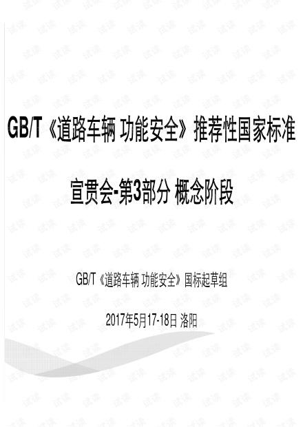 ISO26262,GBT 34590 《道路车辆 功能安全》宣贯会_概念阶段