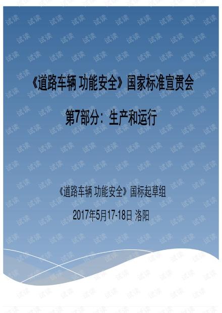 ISO26262,GBT 34590 《道路车辆 功能安全》宣贯会_生产和运行