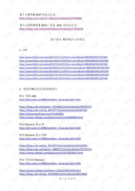 7、基础省选+NOI-第7部分 概率统计与多项式_2020.08.29.pdf