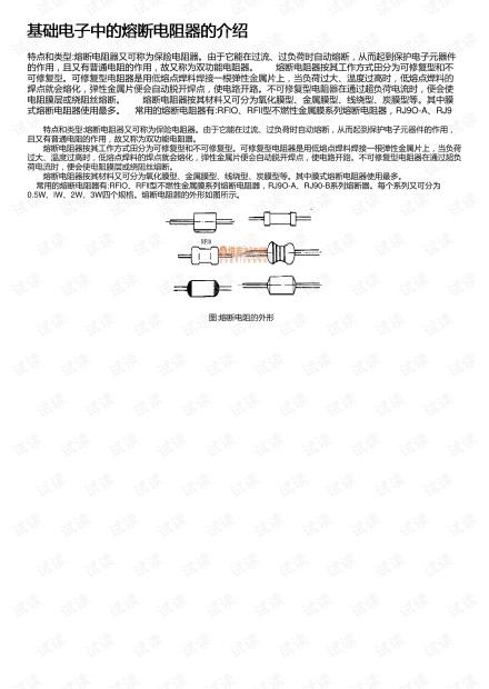 基础电子中的熔断电阻器的介绍