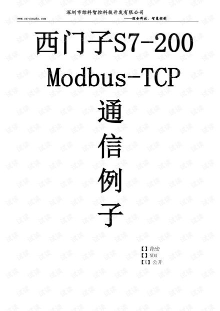 西门子s7-200smart modbus-tcp通信实例编程详细指导
