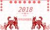 2019戊戌年中国风剪纸年终总结报告PPT模板