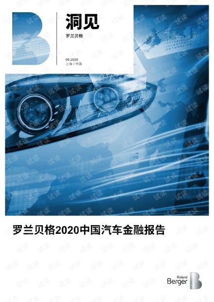 罗兰贝格:2020中国汽车金融报告.pdf