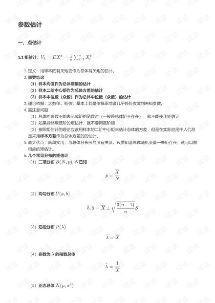 东北大学应用数理统计第二章知识点总结——参数估计.pdf